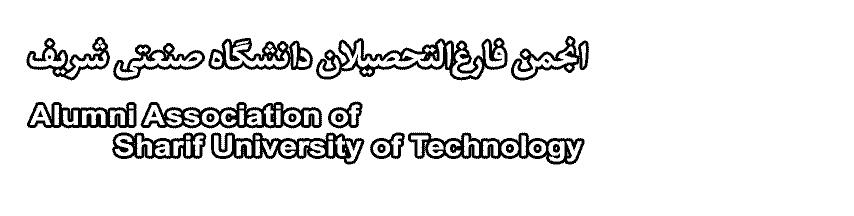 انجمن فارغ التحصیلان دانشگاه صنعتی شریف